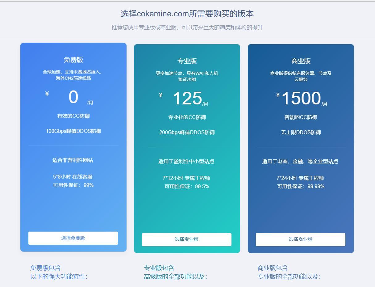 魔方云盾免费国内网站CDN加速服务