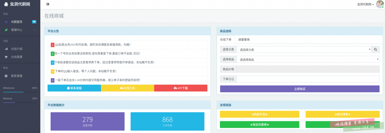 最新彩虹代刷V4.6版本破解版源码