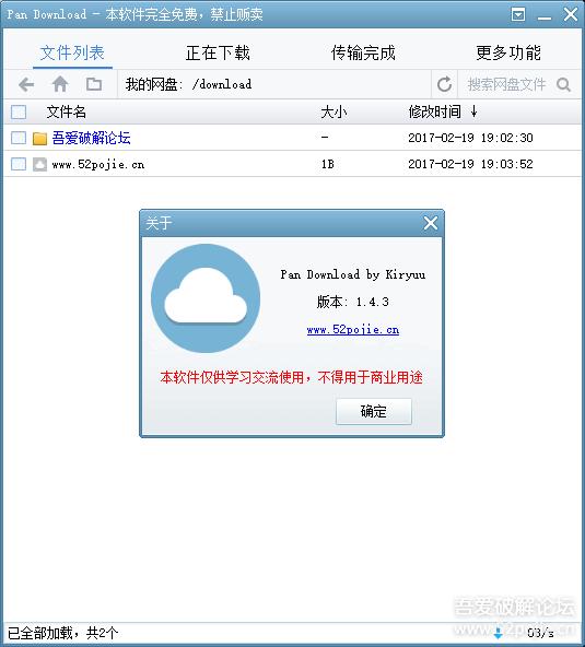 百度云盘不限速满速下载器 – PanDownload v2.0.1