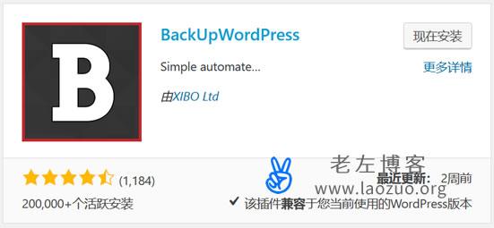 WordPress网站在线备份插件BackUpWordPress