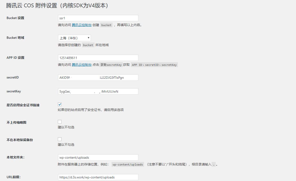 wordpress整合腾讯cos实现图文分离-夜河资源网
