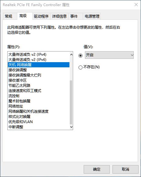 跨公网远程网络唤醒PC设置教程