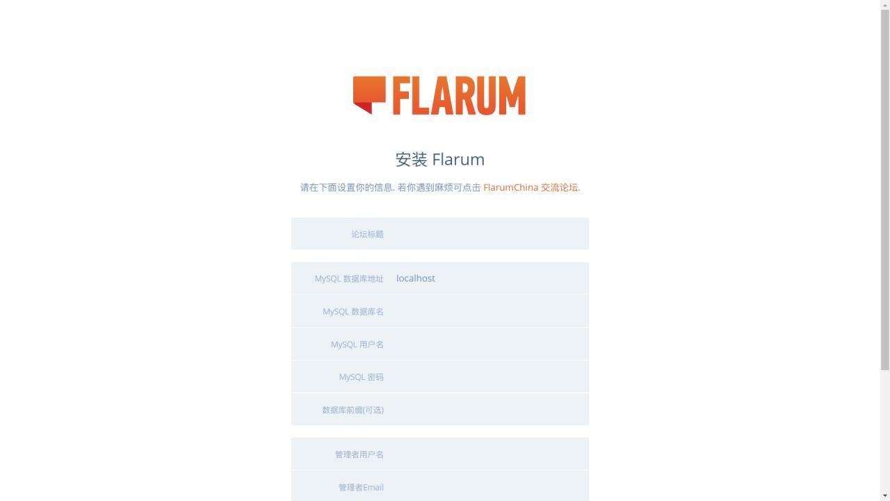 Oneinstack 环境安装 Flarum 轻量级论坛程序-夜河资源网