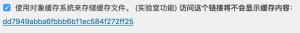 WordPress 插件 Redis Object Cache 搭配 WP Super Cache 同一服务器多站点 缓存配置 防止串内容-夜河资源网