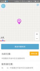 闪送员app内置百度地图空白不显示的解决办法