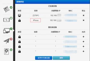 记录使用iPhone/iPad搭建web环境(iLPM)、OpenSSH与一些需要修改涉及安全隐患的东西