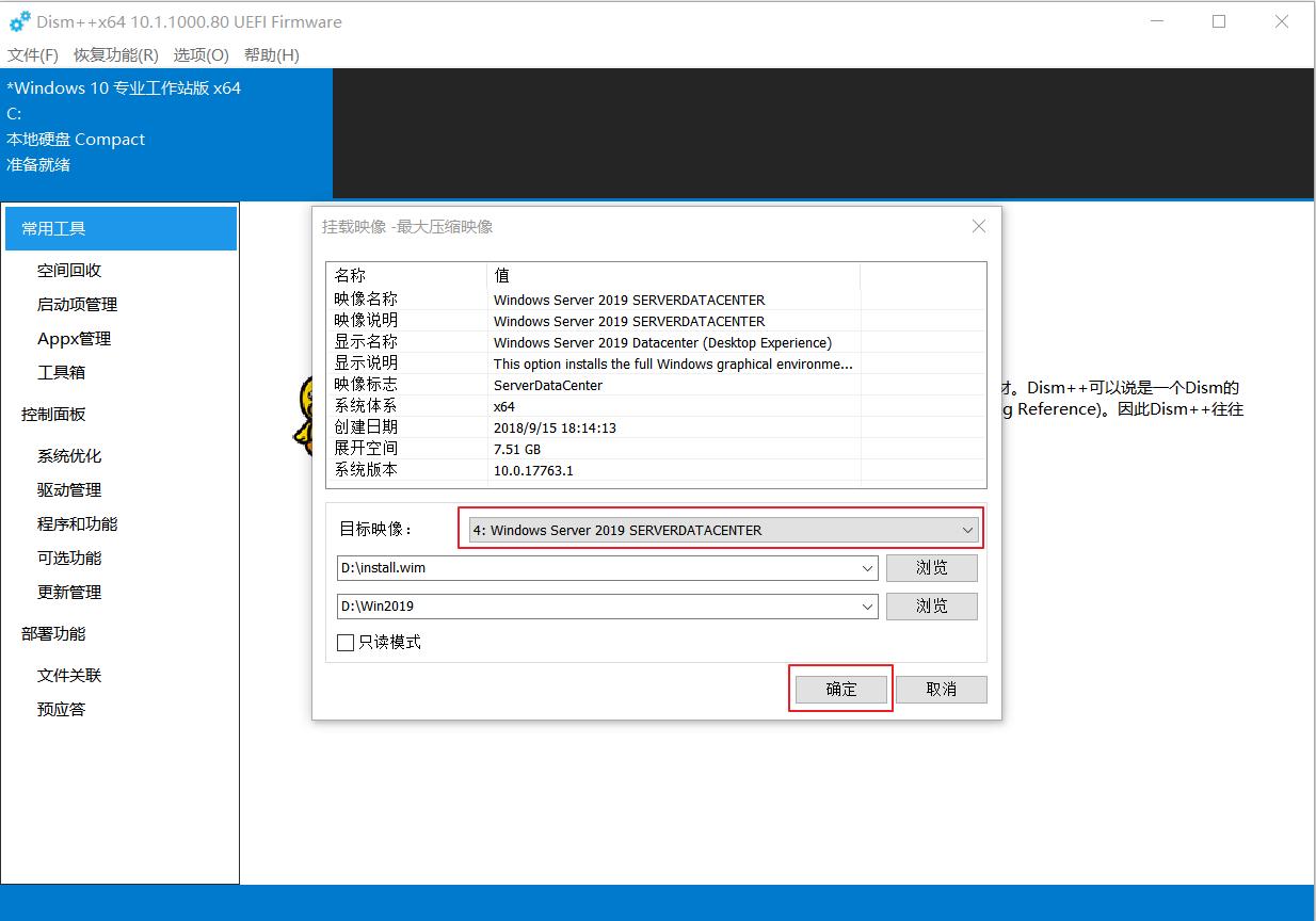 如何制作 Windows Server 2019 的 DD 镜像