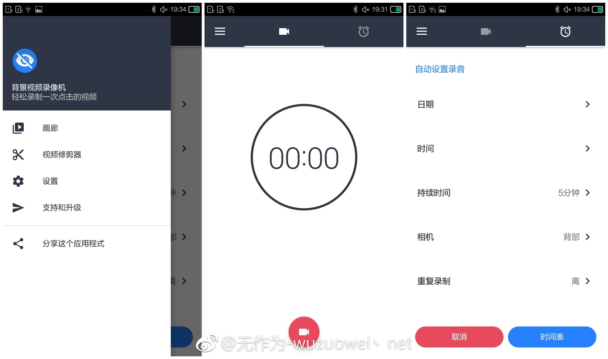 手机隐秘拍摄:偷拍相机-隐秘录像app汉化破解版