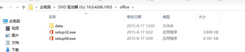 Office2016和Visio2016 共存教程-夜河资源网