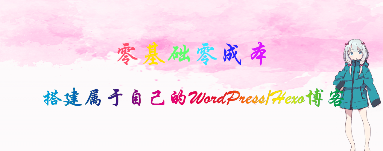 搭建WordPress和Hexo博客教程