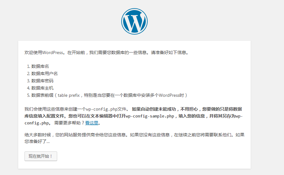 搭建WordPress和Hexo博客教程