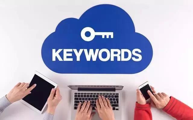 我们的网站要如何选择适当的SEO关键词?
