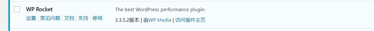 wordpress火箭缓存加速WP Rocket【3.4.2】破解汉化版
