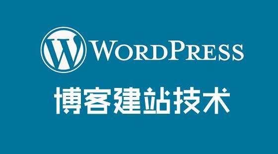 解决WordPress无法建立到WordPress.org的安全连接的解决办法教程