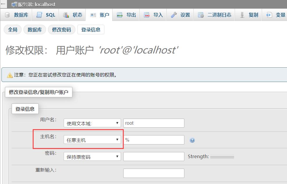 解决Navicat无法连接远程mysql数据库方法