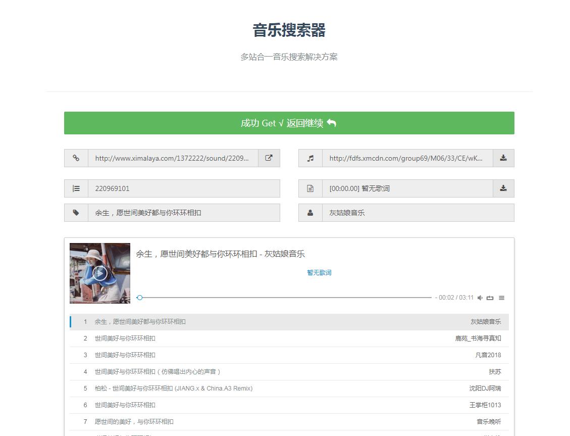 彩虹音乐搜索下载器网站最新源码(可下收费音乐)