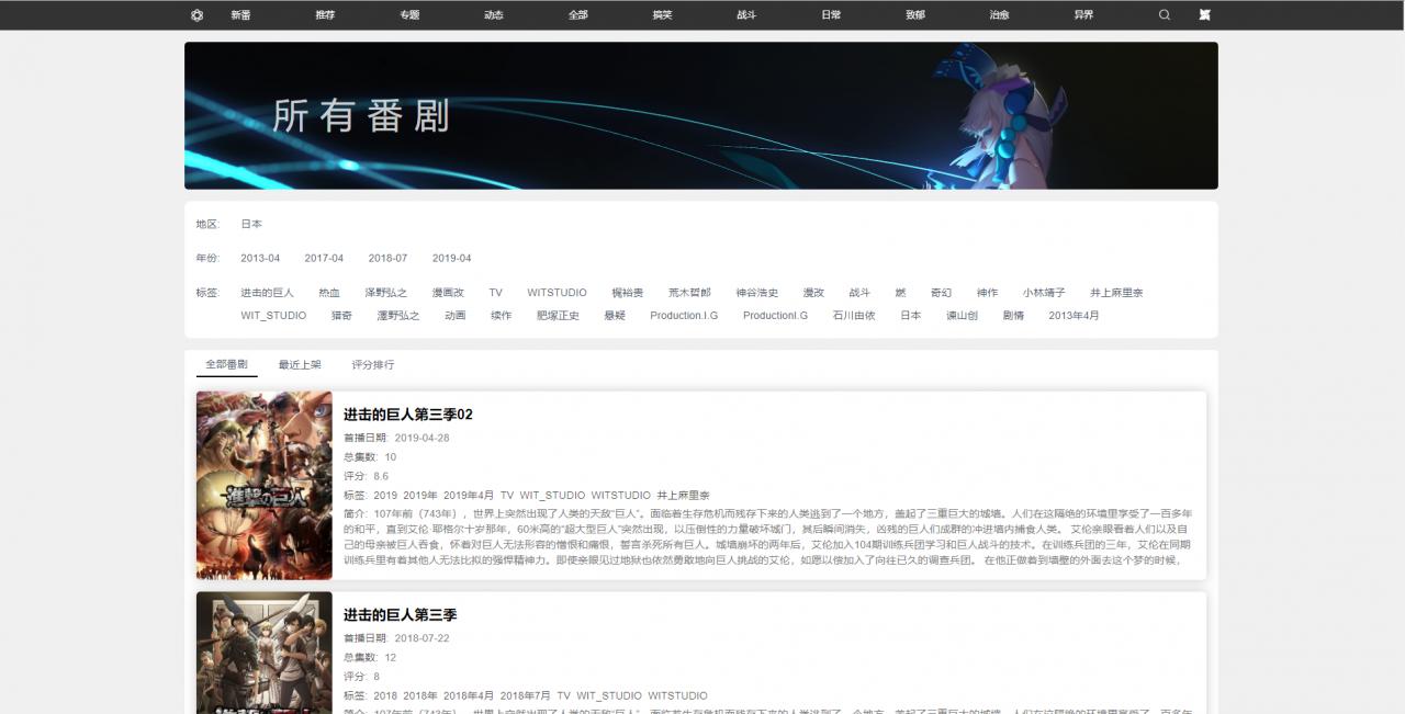 WordPress动漫视频主题Qinmei支持直链与解析播放,