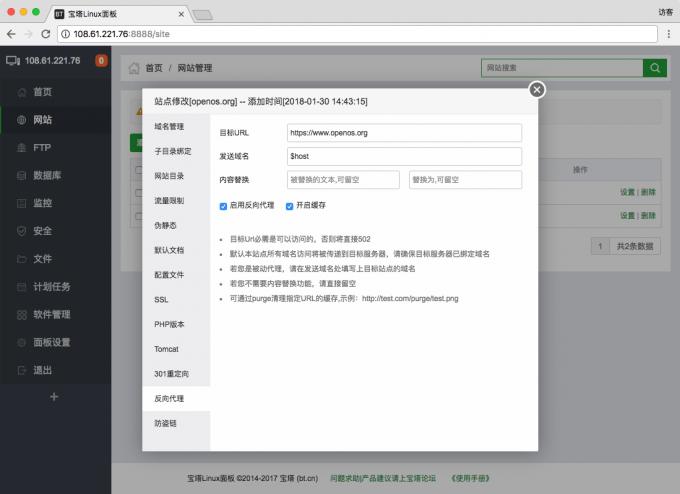 宝塔NginxCDN缓存加速反向代理加速网站