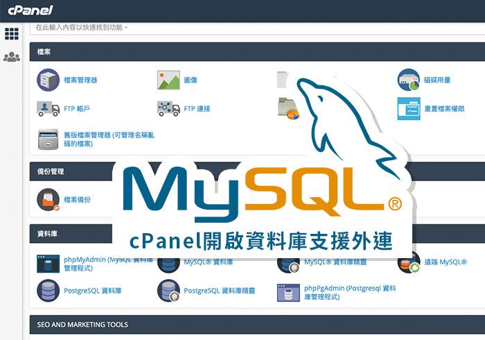 cPanel开启远程MySQL跨服务器连接数据库
