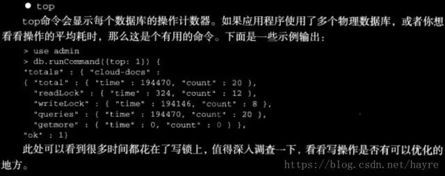 MongoDB的介绍