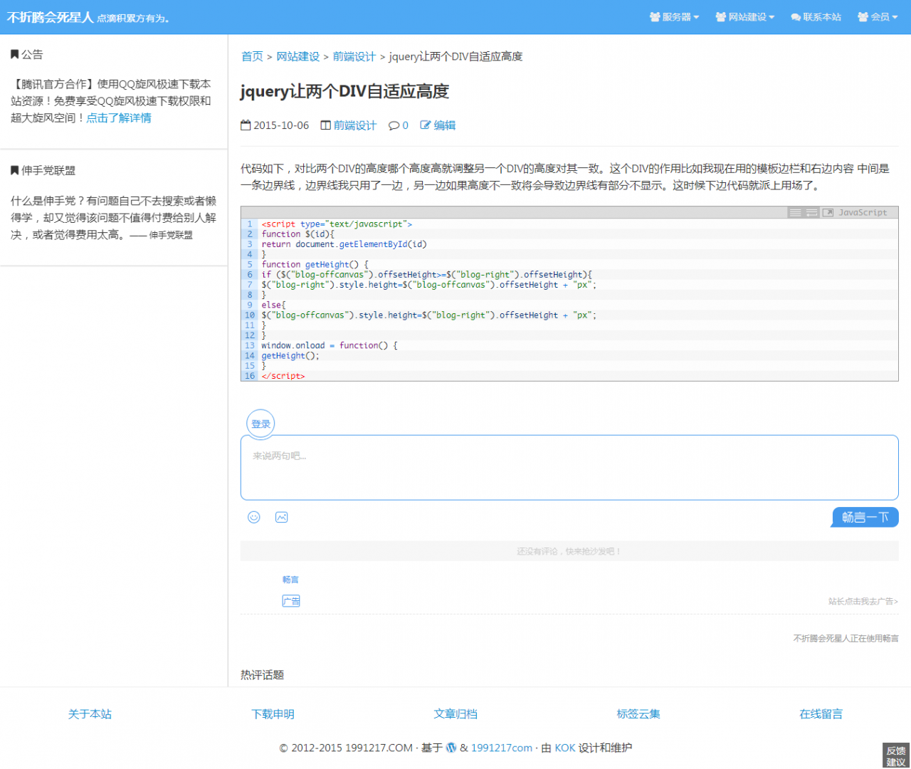 WordPressKOK自适应简洁模板