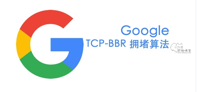 Google BBR2 至臻一键安装脚本 BBRv2 Debian/Ubuntu x64