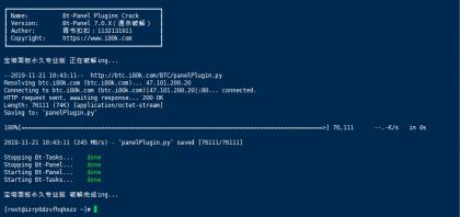 宝塔Linux面板7.0.3开心版(破解版)