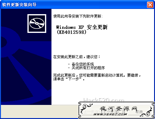 XP 修补永恒之蓝病毒 Wanna Cry 漏洞最安全最简单的方法