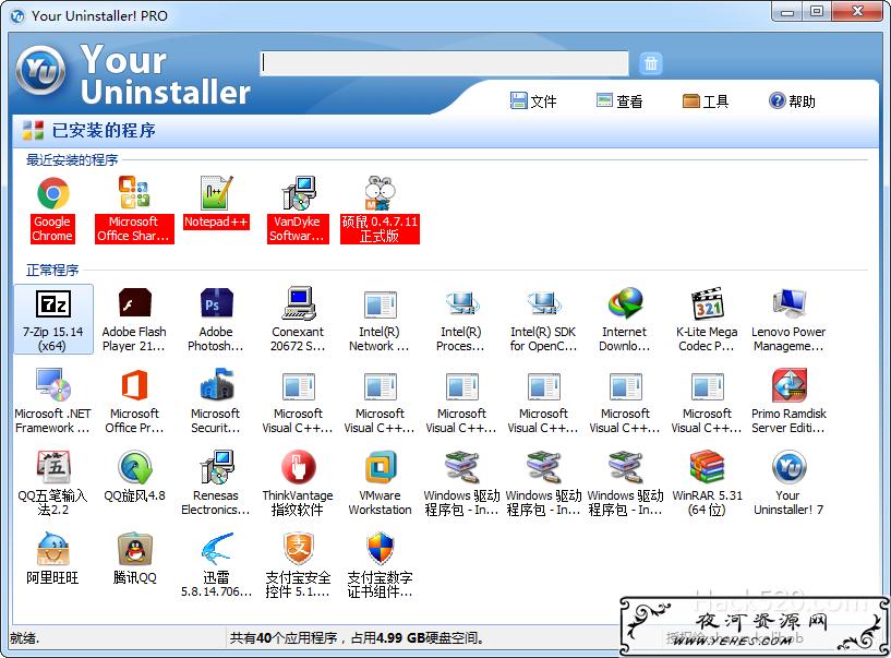 彻底卸载软件的方法和工具 – Your Uninstaller 和 GeekUninstaller
