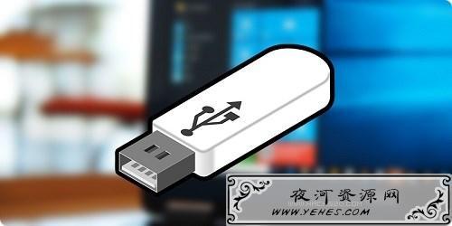 阻止通过U盘或移动硬盘安装任何软件程序