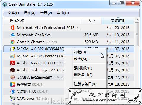 软件彻底卸载 – Geek Uninstall 去升级绿色单文件+使用技巧