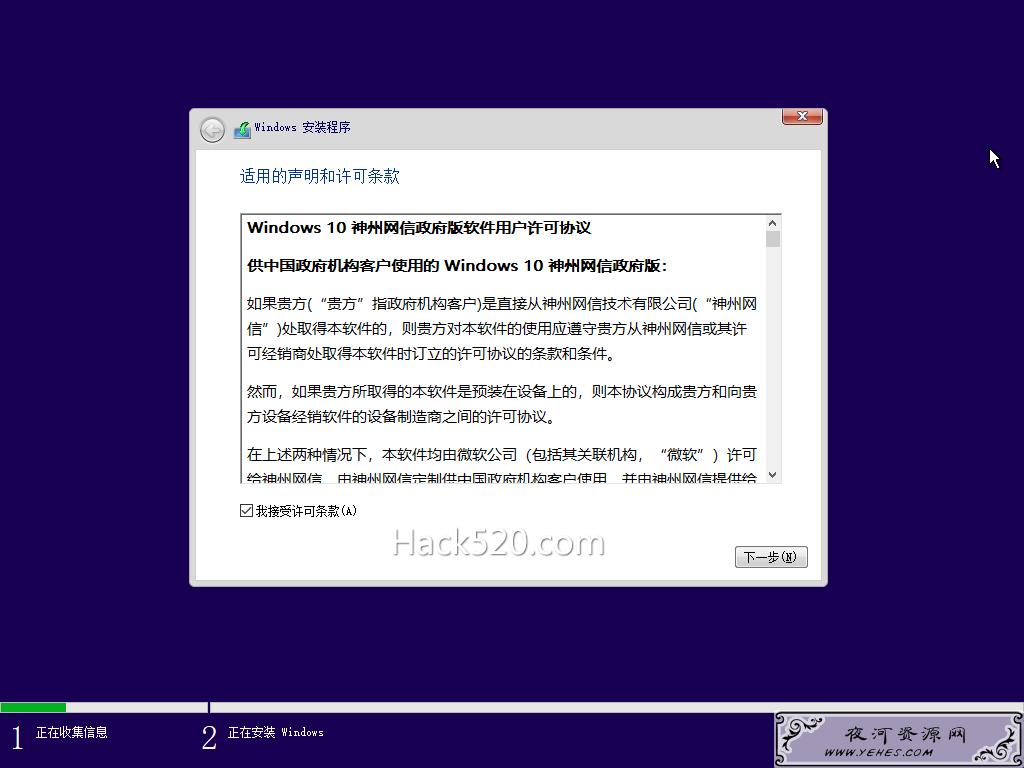 Windows 10 神州网信政府版官方原版ISO镜像下载及安装(图)