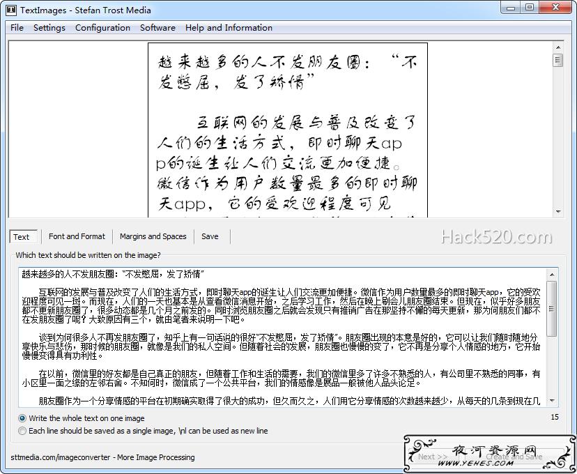 文字转图片,字体可多变 – Textlmages 下载及使用方法