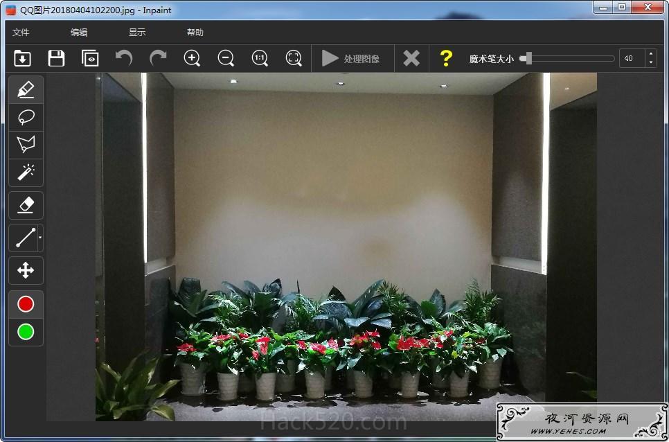 Inpaint 7.x 最新绿色单文件注册版下载 – 去图片水印神器