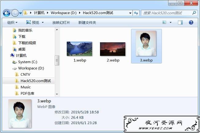 WebP 图片查看补丁 – 让系统原生支持WebP格式