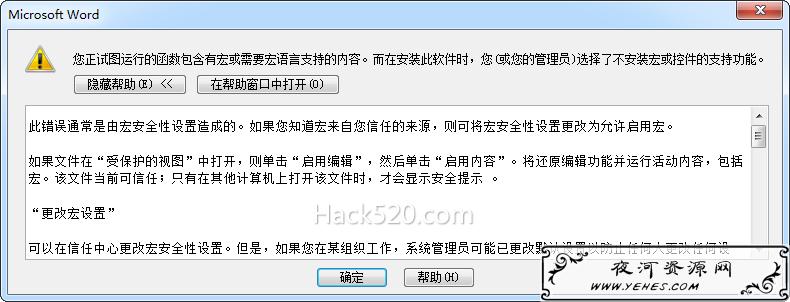亲测解决:您正试图运行的函数包含有宏或需要宏语言支持的内容