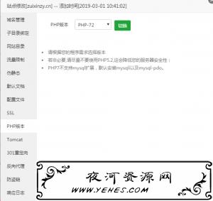 开启PHP扩展插件opcache加速你的网站