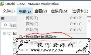Vmware设置端口映射