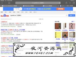 搜索引擎高级搜索指令