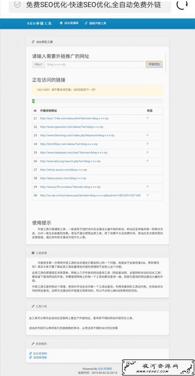 SEO网站外链全自动在线发布工具PHP源码