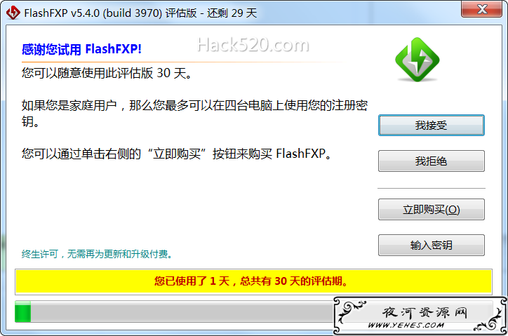 FlashFXP 5.4 绿色版+注册码