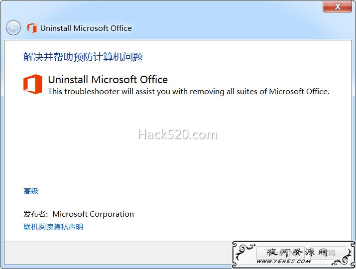 微软官方 Office 各版本彻底卸载工具打包下载 – 完全清除Office