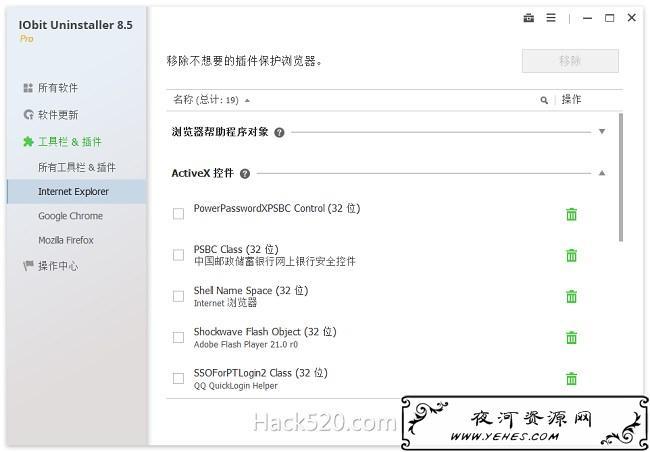 IObit Uninstaller Pro 8 最新绿色版注册版下载