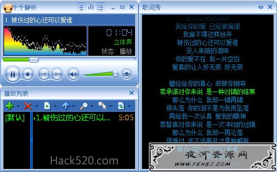 千千静听旧版经典5.0.1下载 – 官方原版+经典皮肤+音效插件