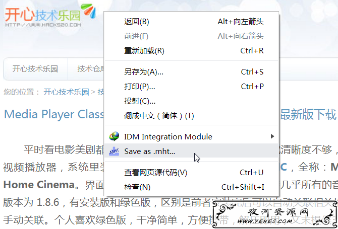 新版 Chrome 无法另存为 mht文件(mhtml)的解决方法