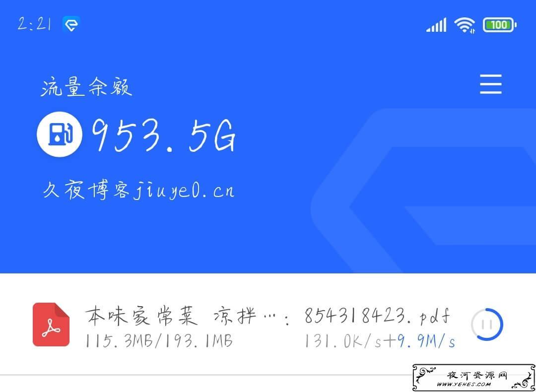 ENFI最新百度网盘不限速去流量限制版
