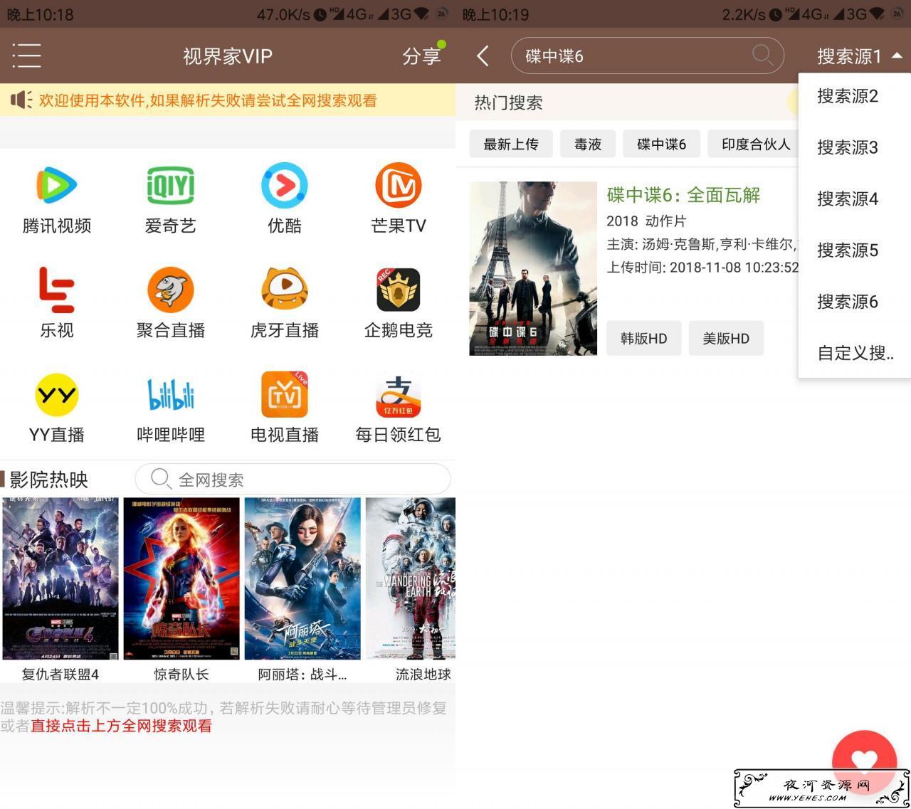 视界家v2.04去广告去升级版 免费影视神器