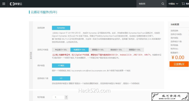 阿里云免费 HTTPS 证书
