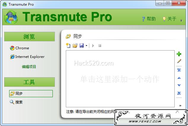 不同浏览器共享同个收藏夹 – Transmute 使用方法