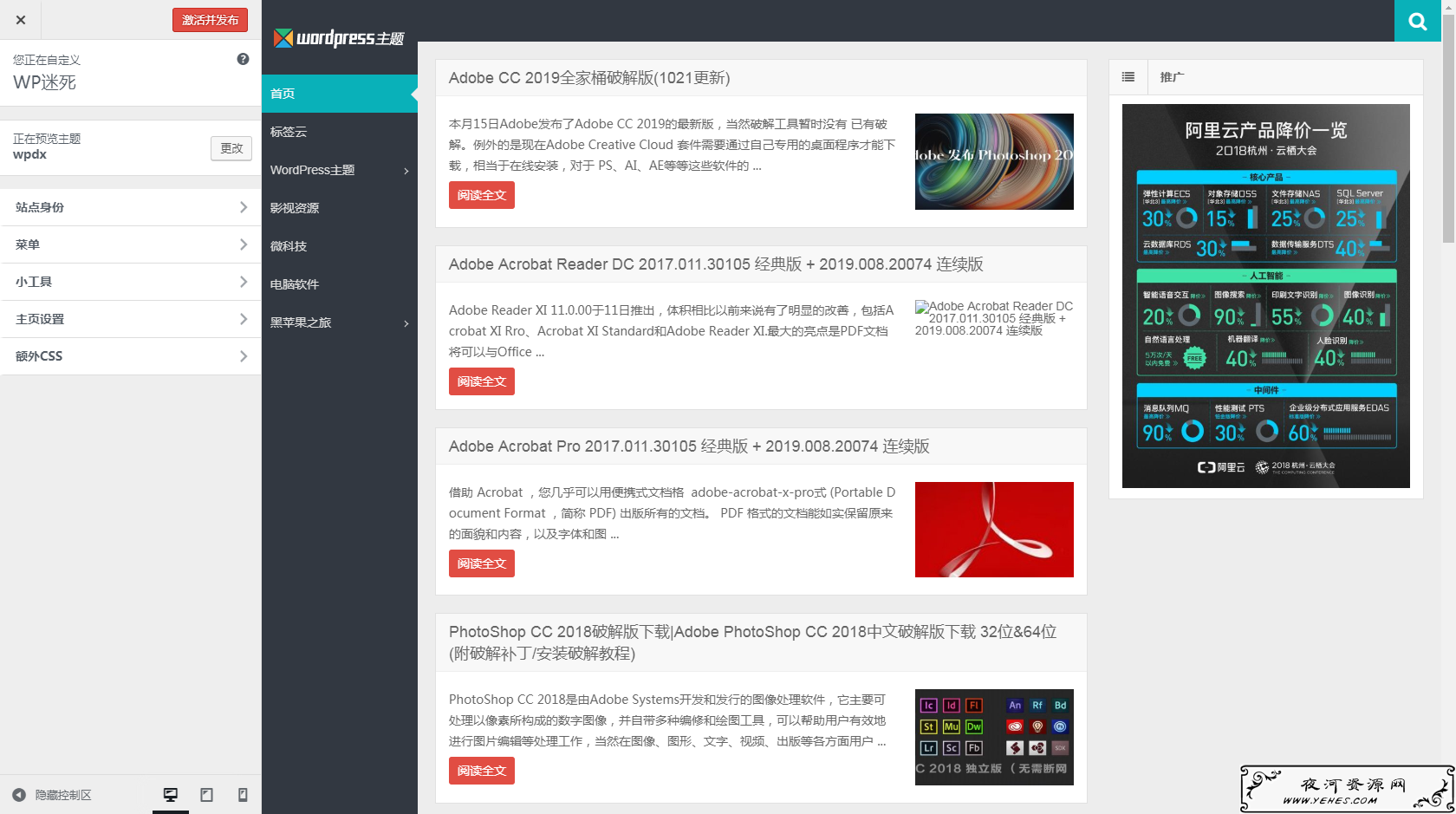WordPress博客杂志CMS主题 wpdx3.6修复破解版完美seo优化